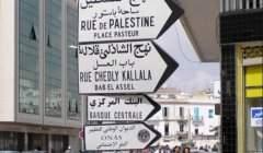 La Tunisie a choisi la langue française comme deuxième langue officielle (site Yves Marssy)