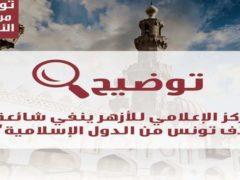 Démenti de Al Azhar sur la toile en langue arabe, après la fake news diffusée en janvier, annonçant son intention de « retirer la Tunisie de la liste des pays musulmans. »