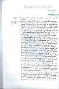 Copie de la chronique du doyen de Saint Thiébaut de Metz (DR)