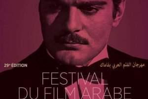 C'est le beau visage de l'acteur Omar Sharif qui a été choisi pour illustrer l'affiche de cette édition.
