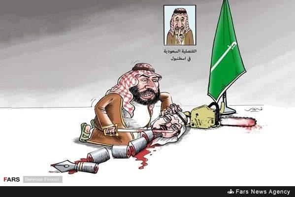 Caricature représentant le prince héritier saoudien Mohammed bin Salman coupant le corps du journaliste saoudien Jamal Khashoggi à l'intérieur de son consulat à Istanbul.(Dessin de l'agence de presse iranienne Fars news)