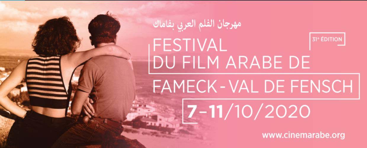 Festival du film arabe de Fameck (affiche)